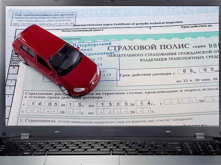 Как сделать страховку на машину через интернет